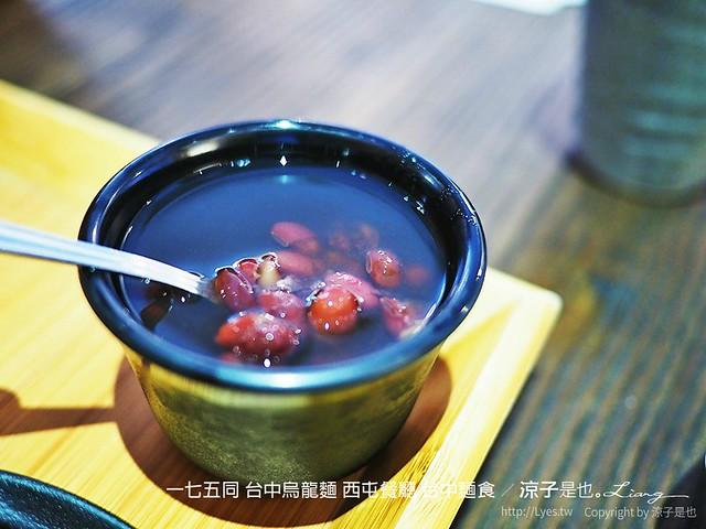 一七五同 台中烏龍麵 西屯餐廳 台中麵食 13