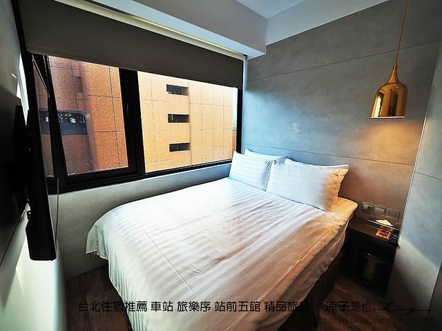 台北住宿推薦 車站 旅樂序 站前五館 精品旅館 32