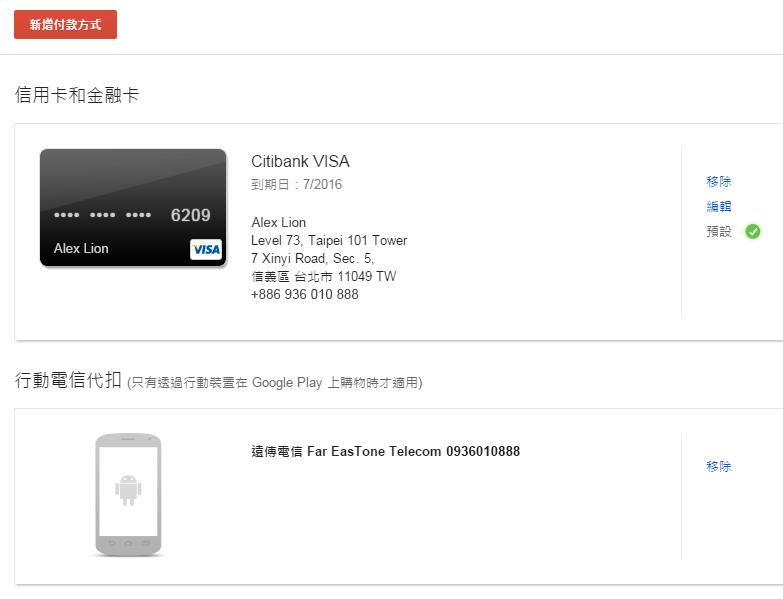 電信代扣設定完畢後,會出現在 Google 付款中心網站中