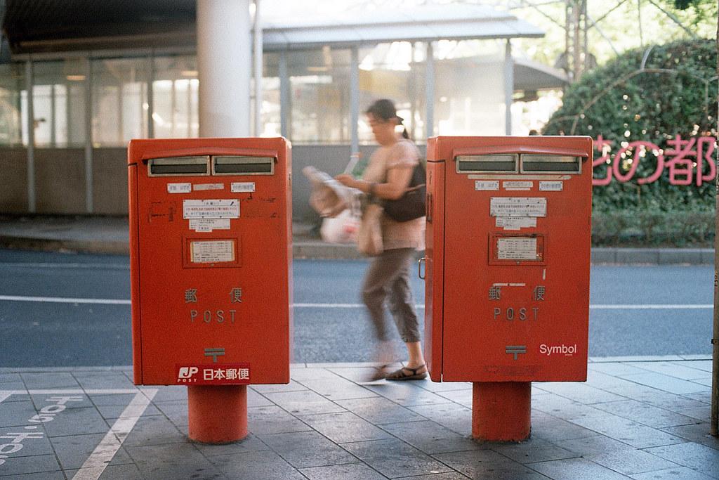 """千葉駅(ちばえき) 郵筒 2015/08/05 千葉車站前的郵筒,看到這裡兩個提醒我要記得去買明信片。  Nikon FM2 / 50mm Kodak ColorPlus ISO200  <a href=""""http://blog.toomore.net/2015/08/blog-post.html"""" rel=""""noreferrer nofollow"""">blog.toomore.net/2015/08/blog-post.html</a> Photo by Toomore"""