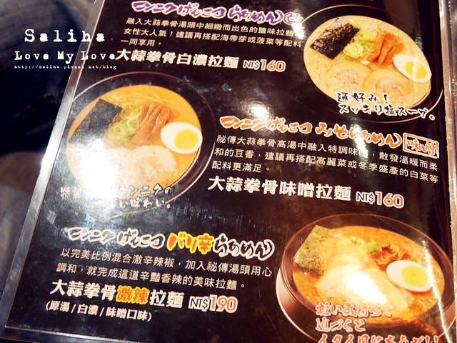 新店七張家樂福美食花月嵐拉麵 (3)