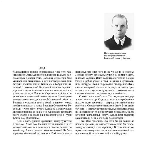 Papas-book.pdf-1