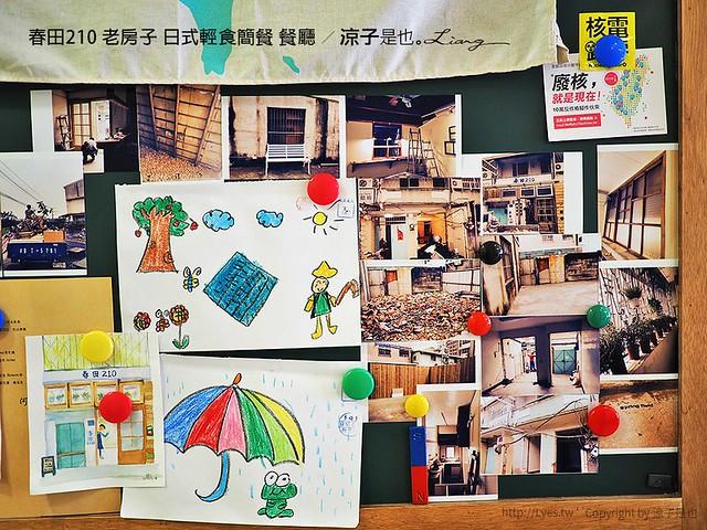 春田210 老房子 日式輕食簡餐 餐廳 46