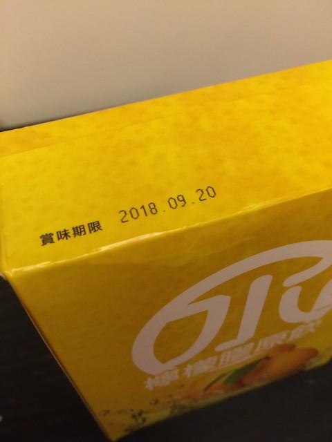 1051109 LadyWikiki-葳琪小姐水萌檸檬膠原飲