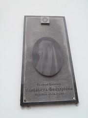 Photo of Black plaque number 40132