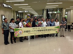 By members of Dbedt, HUOA, Hawaii Okinawa Kyokai and Okinawan Prefecture Government