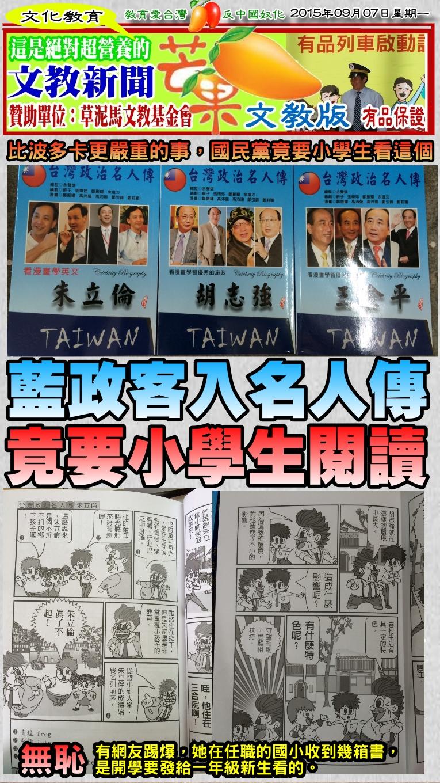 150907芒果日報--文教新聞--藍政客入名人傳,竟要小學生閱讀