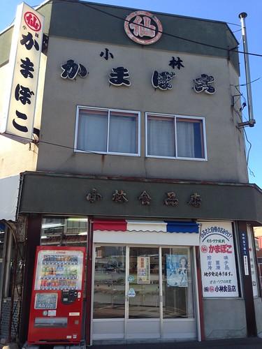 hokkaido-monbetsu-marusen-kobayashi-outside02