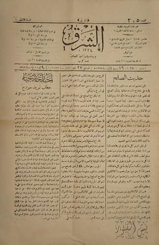 جريدة الشرق