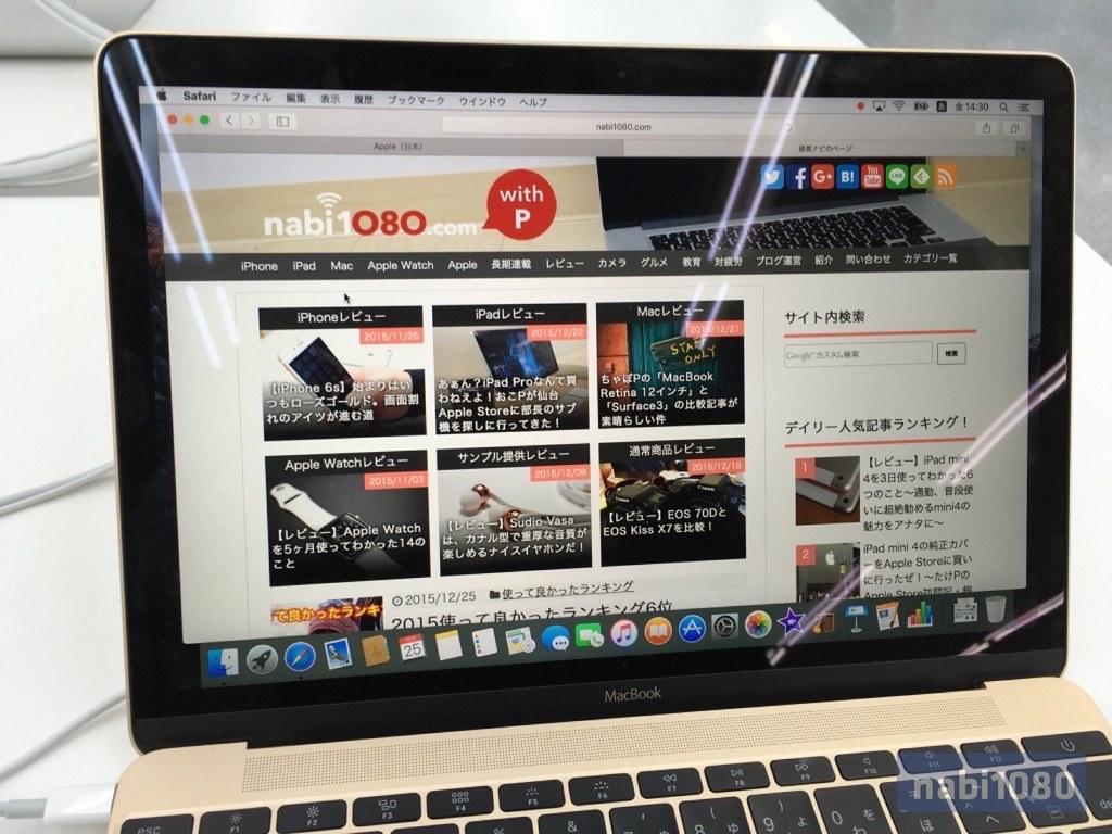 MacBook Retina 12インチ視察05