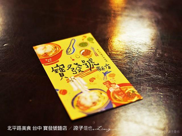 北平路美食 台中 寶發號麵店 5