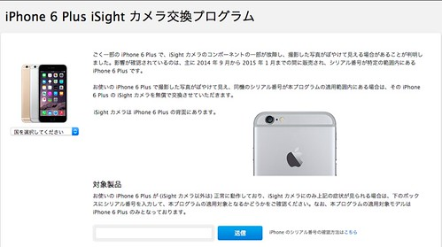 apple-isight
