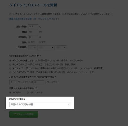 MyFitnessPal_mok2