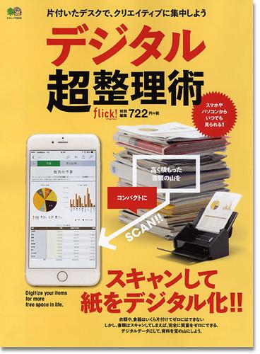 9月26日(土) 発売 Flick! 特別編集「デジタル超整理術」に掲載!