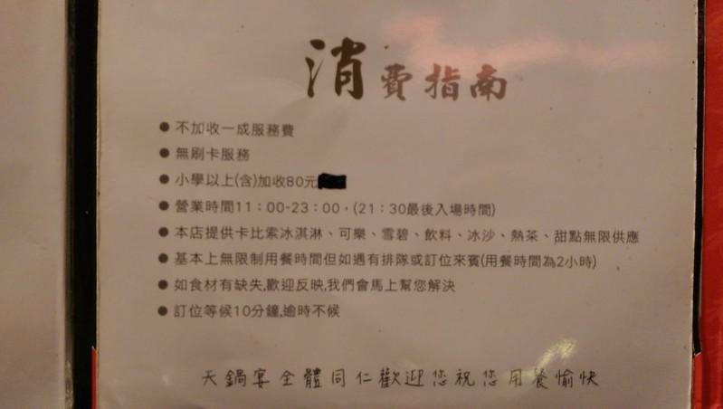 火鍋推薦-士林天母-天鍋宴 (9)