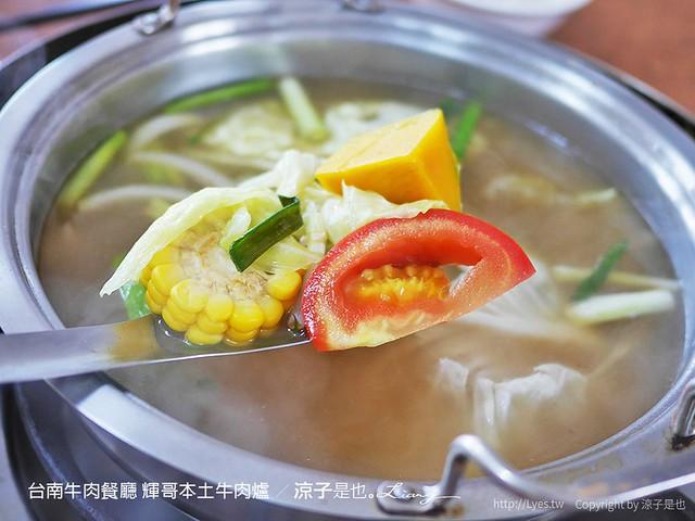台南牛肉餐廳 輝哥本土牛肉爐 17