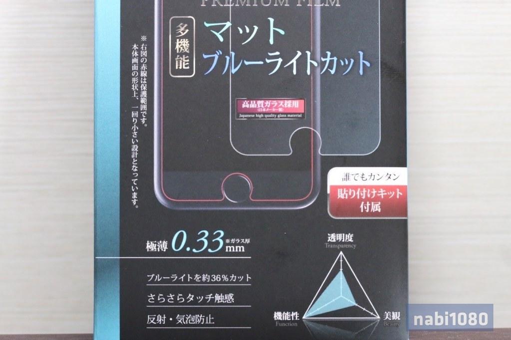 GLASS Premium Film マット ブルーライトカット02