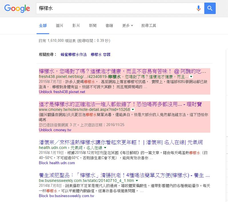 被封鎖的網站重新顯示後,會以紅色標註起來