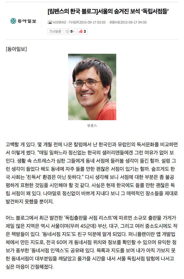 림펜스-서울의 숨겨진 보석 '독립서점들'