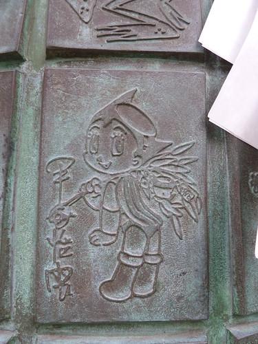 手塚治虫先生が描いた河童 荏柄天神社 絵筆塚