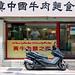 Qing Zheng Zhong Guo Niu Rou Mien Shi Guan by ulterior epicure