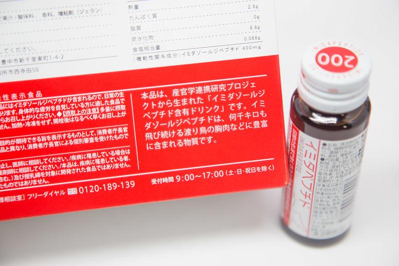 イミダペプチド-7