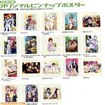 《Anime》Megami #108 2009-05