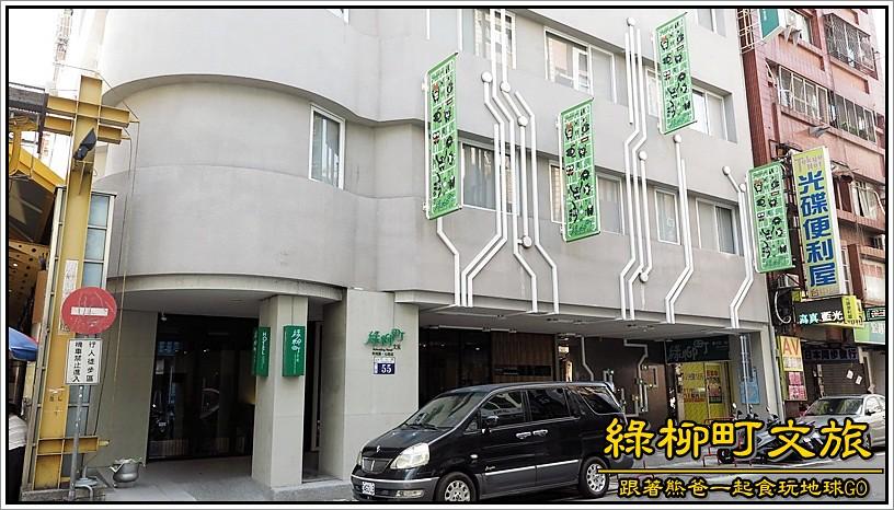 綠柳町文旅 / 台中