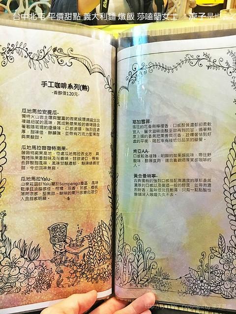 台中北屯 平價甜點 義大利麵 燉飯 莎嗑蘭女士 5