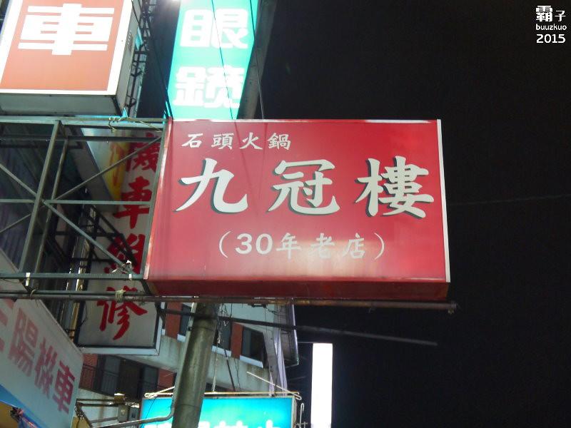 20742085539 f1d8cb59e1 b - 九冠樓石頭火鍋,30年老店的老味道~