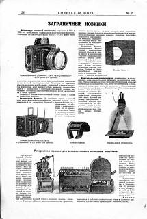 Советское фото 1926 - 01_30