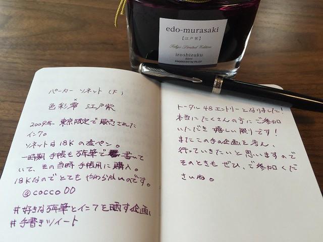 ソネットと江戸紫