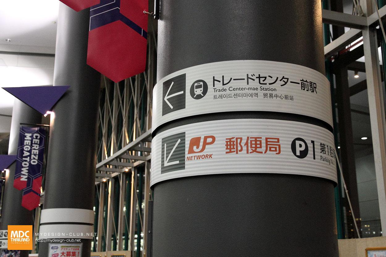 MDC-Japan2015-1133