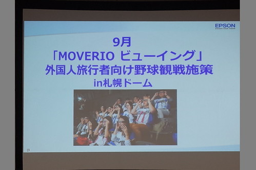 EPSON MOVERIO Workshop 2015 Autumn 06