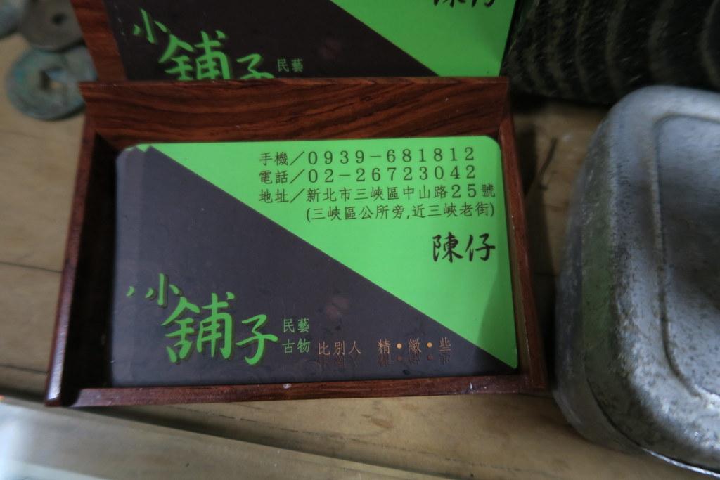 新北市三峽區三峽老街之旅 (21)