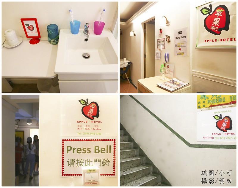 【香港自由行】蘋果酒店,香港市區的平價便宜住宿推薦,銅鑼灣的Apple Hotel 蘋果酒店。