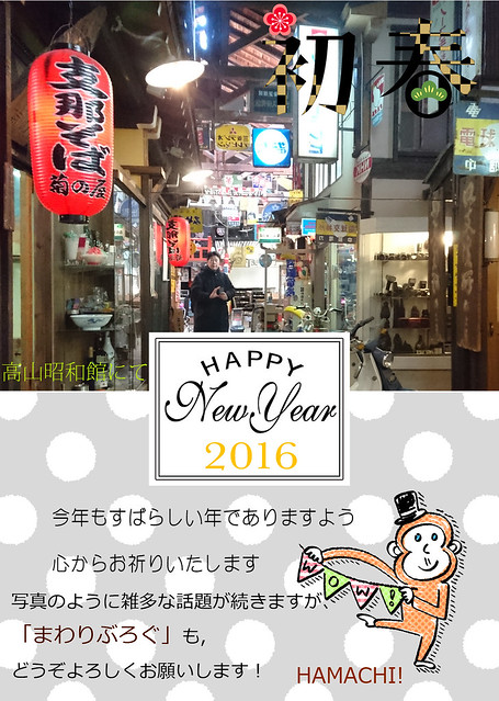 New Year Greetings 2016