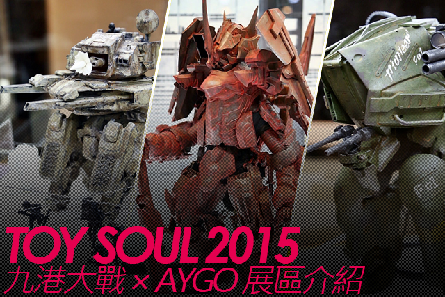 TOY SOUL 2015:九港大戰 × AYGO 展區介紹