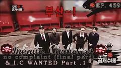 Infinity Challenge Ep.459