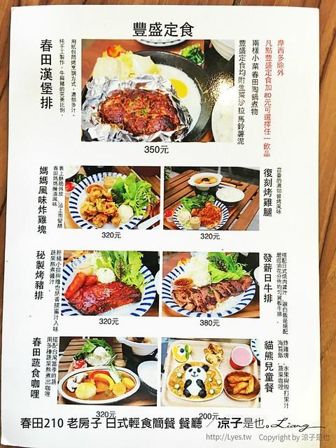 春田210 老房子 日式輕食簡餐 餐廳 1