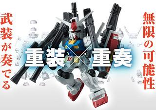 【新增官圖&販售資訊】《機動戰士鋼彈》重裝X重奏「武裝」火力全開!GUNDAM MOBILE SUITE ENSEMBLE