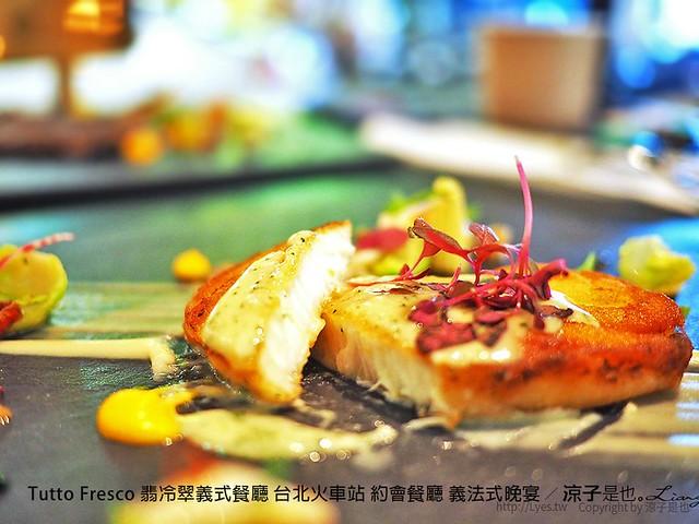 Tutto Fresco 翡冷翠義式餐廳 台北火車站 約會餐廳 義法式晚宴 55
