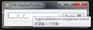 [C#] MaskedTextBox-2