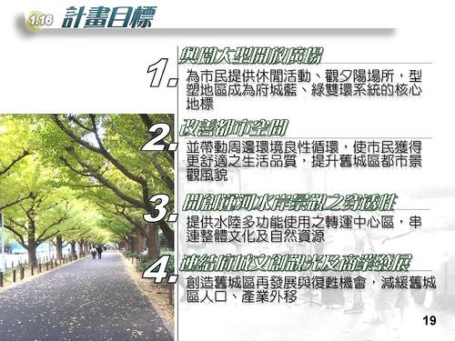府城軸帶地景改造國際競圖-中國城廣場地區工程設計監造