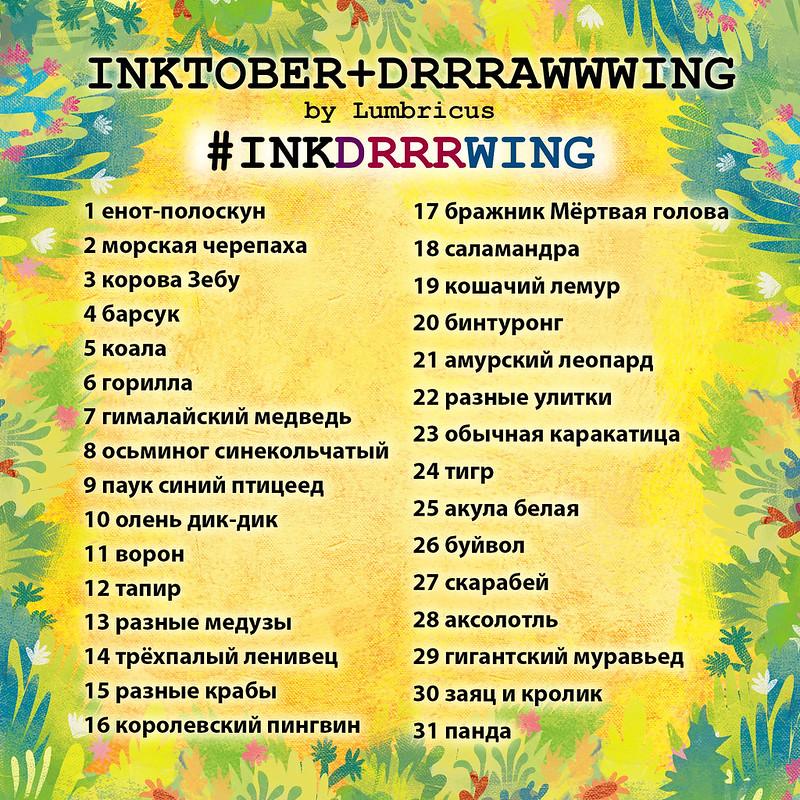 inkdrrrwing