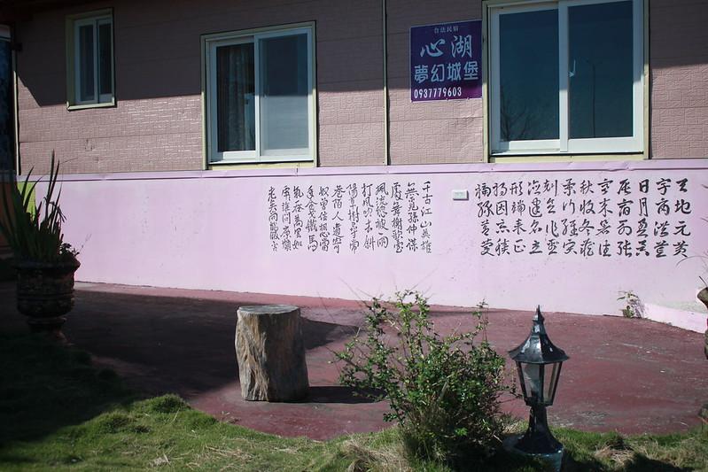 宜蘭民宿-心湖夢幻城堡-17度c隨拍 (47)