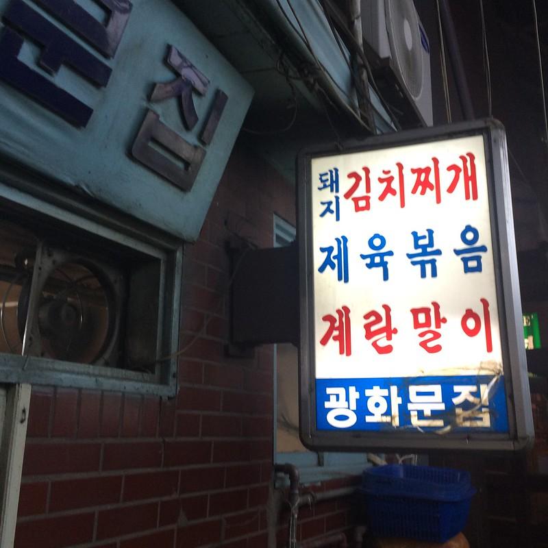 광화문집 김치찌개