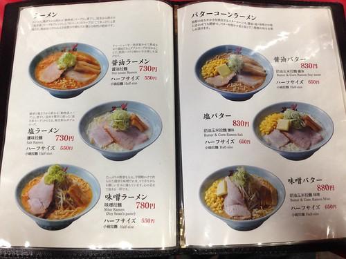 hokkaido-asahikawa-baikohken-menu01