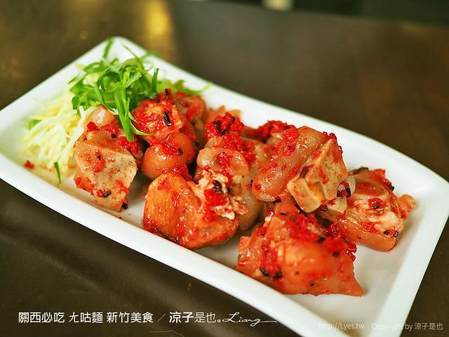 關西必吃 ㄤ咕麵 新竹美食 29