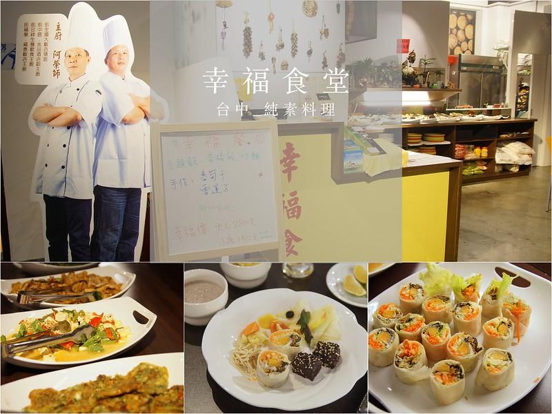幸福食堂22
